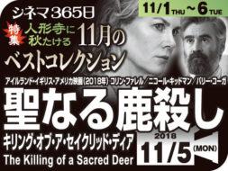 聖なる鹿殺し(2018年 サイコ映画)