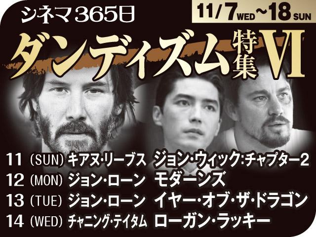 特集「ダンディズム6」