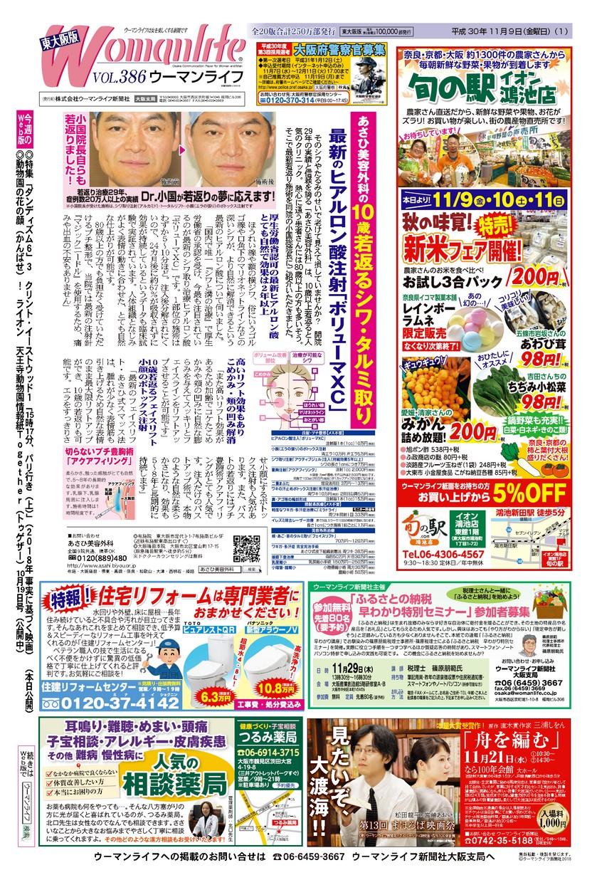 ウーマンライフ東大阪版 2018年11月09日号