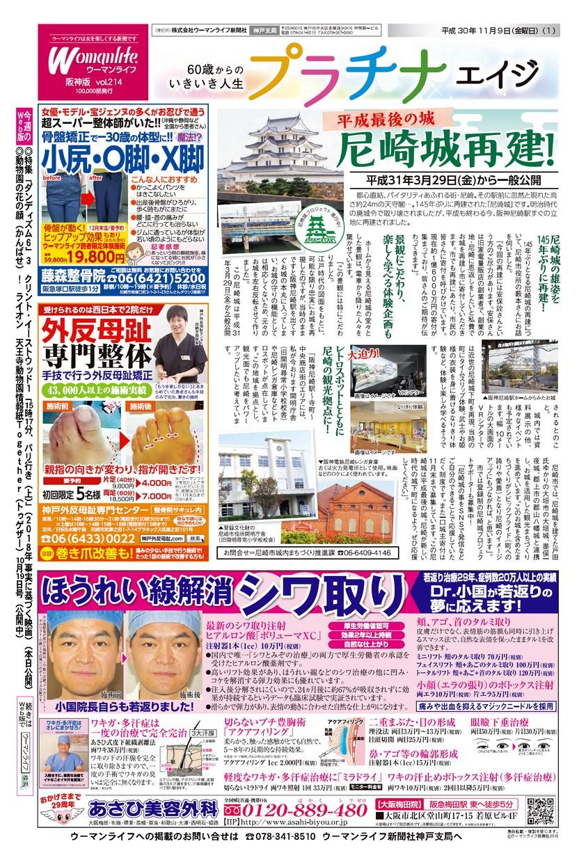 ウーマンライフ阪神版 2018年11月09日号