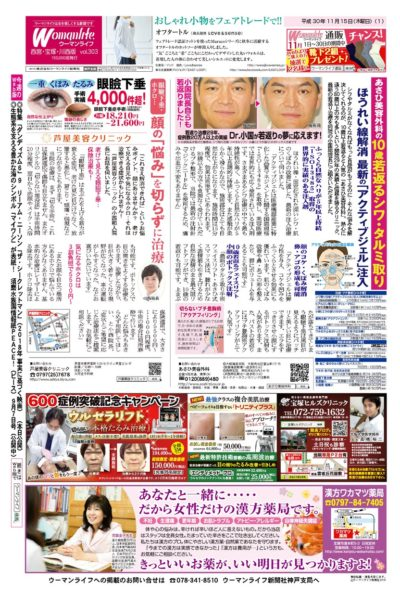 ウーマンライフ西宮・宝塚・川西版 2018年11月15日号