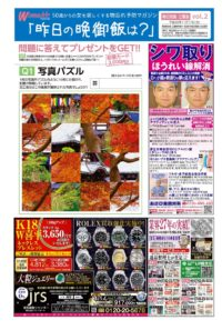物忘れ予防マガジン 昨日の晩御飯は?毎日奈良・三重版 2018年11月17日号