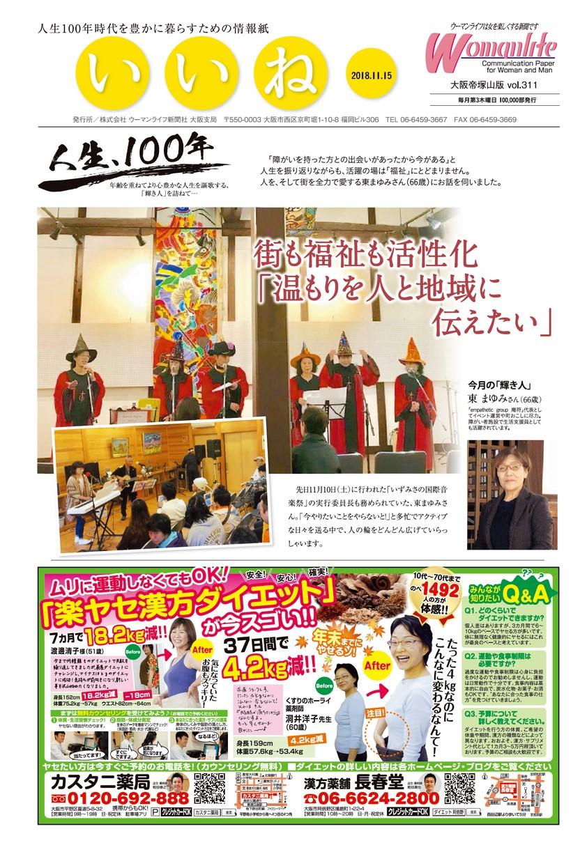 ウーマンライフ 大阪帝塚山版 2018年11月15日号