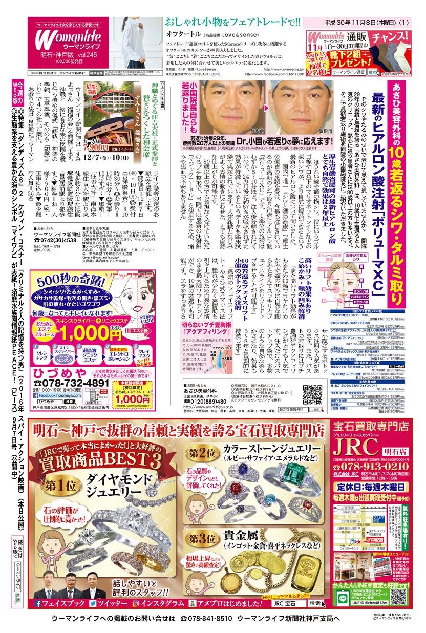 ウーマンライフ明石・神戸版 2018年11月08日号