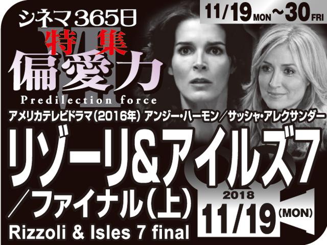 リゾーリ&アイルズ7/ファイナル(上)(2016年 テレビ映画)