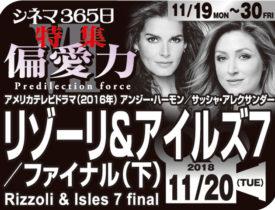 リゾーリ&アイルズ7/ファイナル(下)(2016年 テレビ映画)