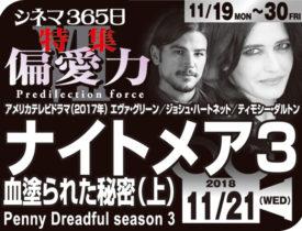 ペニー・ドレッドフル3 ナイトメア 血塗られた秘密(上)(2017年 ホラー映画)