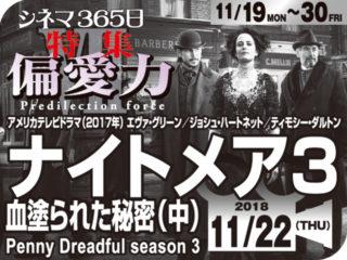 ペニー・ドレッドフル3 ナイトメア 血塗られた秘密(中)(2017年 ホラー映画)