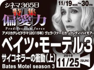 ベイツ・モーテル3 サイコキラーの衝動(上)(2015年 サイコ映画)