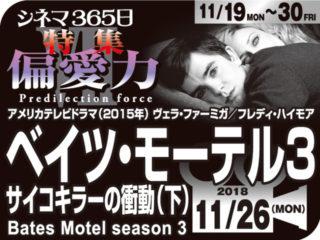 ベイツ・モーテル3 サイコキラーの衝動(下)(2015年 サイコ映画)