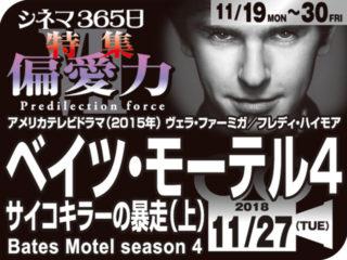 ベイツ・モーテル4 サイコキラーの暴走(上)(2015年 サイコ映画)