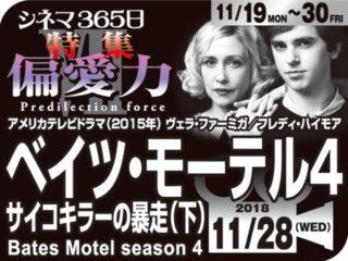 ベイツ・モーテル4 サイコキラーの暴走(下)(2015年 サイコ映画)