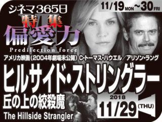 ヒルサイド・ストリングラー 丘の上の絞殺魔(2004年 劇場未公開、事実に基づく映画)