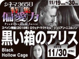 黒い箱のアリス(2018年 SF映画)