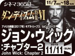キアヌ・リーブス ジョン・ウィック:チャプター2(2017年 アクション映画)