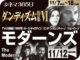 ジョン・ローン1 モダーンズ(1989年 社会派映画)