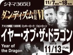 ジョン・ローン2 イヤー・オブ・ザ・ドラゴン(1986年 犯罪映画)