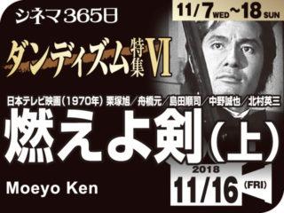 栗塚旭1 「燃えよ剣」(上)(1970年 テレビ映画)