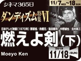 栗塚旭3「燃えよ剣」(下)(1970年 テレビ映画)