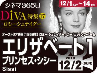 エリザベート1/プリンセス・シシー(1959年 伝記映画)