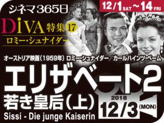 エリザベート2/若き皇后(上)(1959年 伝記映画)