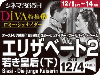 エリザベート2/若き皇后(下)(1959年 伝記映画)