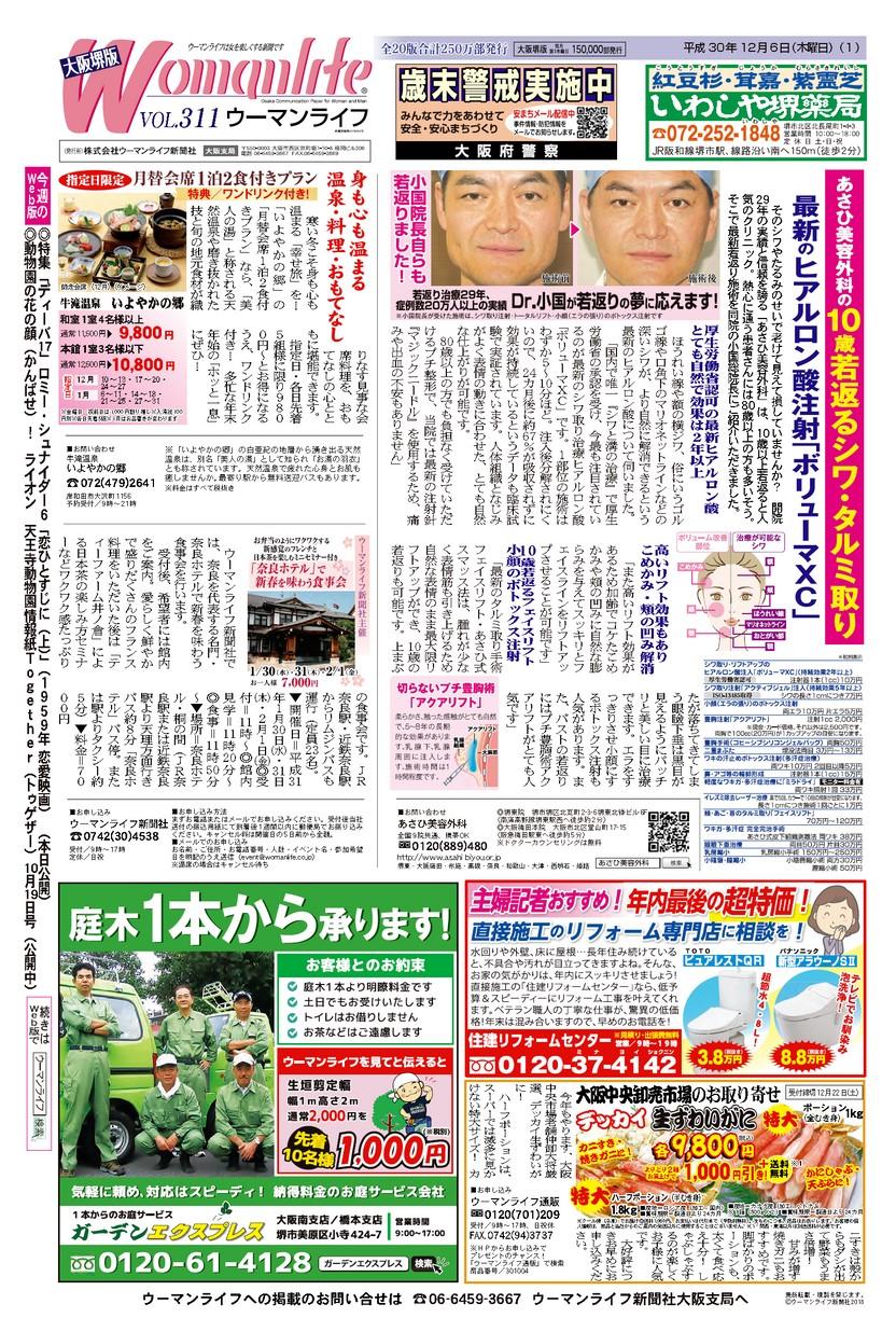 ウーマンライフ大阪堺版 2018年12月06日号