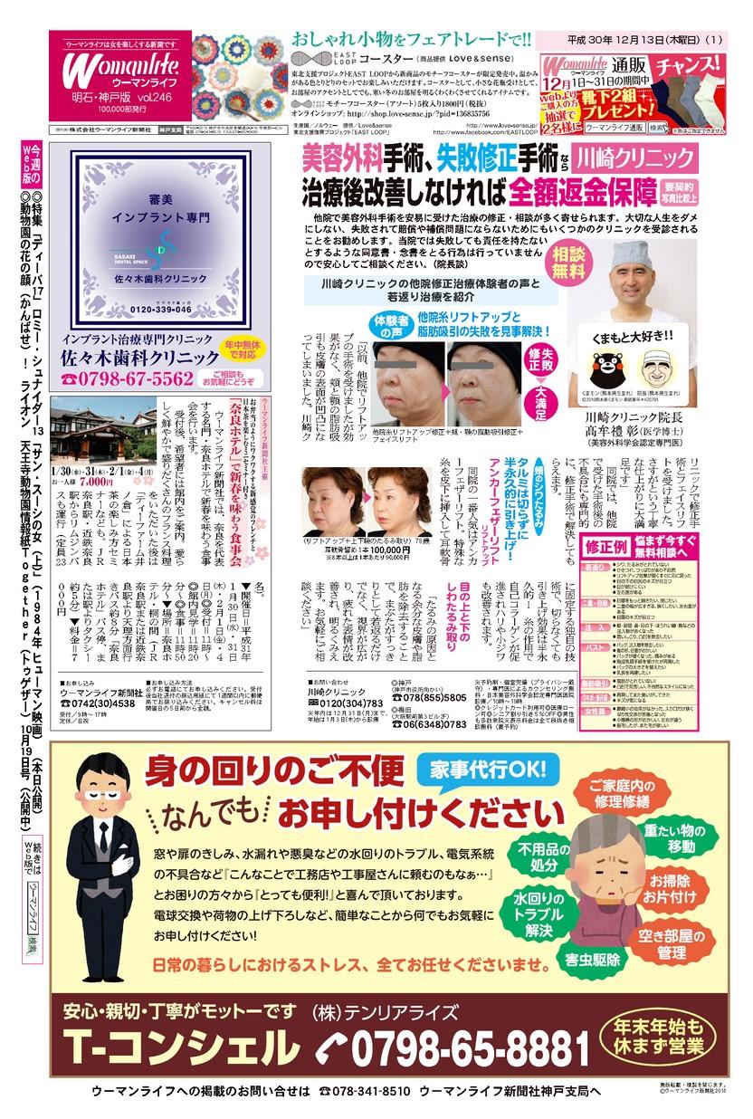 ウーマンライフ明石・神戸版 2018年12月13日号