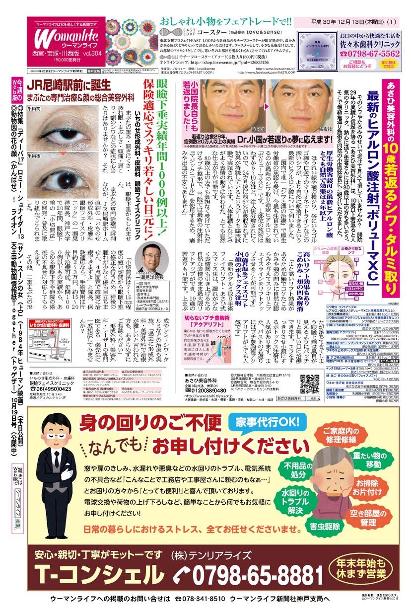 ウーマンライフ西宮・宝塚・川西版 2018年12月13日号