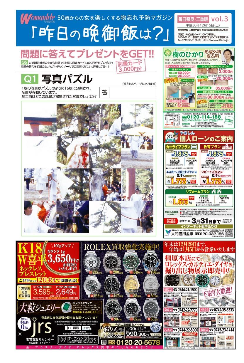 物忘れ予防マガジン 昨日の晩御飯は?毎日奈良・三重版 2018年12月15日号