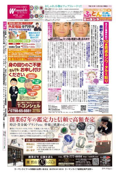 ウーマンライフ神戸版 2018年12月06日号