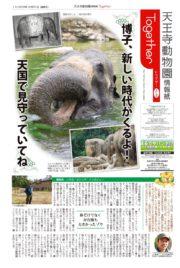 天王寺動物園情報誌 Togerher(トゥゲザー) 2018年12月21日号