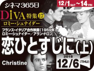 特集「ディーバ17」ロミー・シュナイダー⑥ 恋ひとすじに(上)(1959年 恋愛映画)