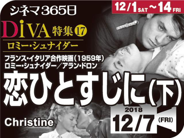 特集「ディーバ17」ロミー・シュナイダー⑦ 恋ひとすじに(下)(1959年 恋愛映画)