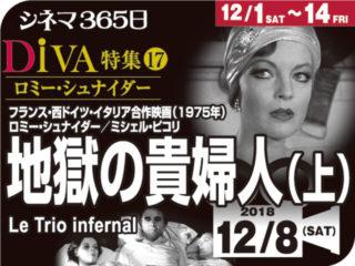 特集「ディーバ17」ロミー・シュナイダー⑧ 地獄の貴婦人(上)(1975年 事実に基づく映画)