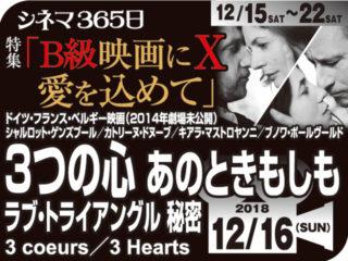 特集「B級映画に愛を込めて10」② 3つの心(2014年 劇場未公開)