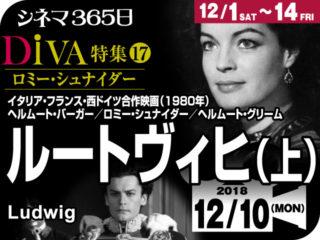 特集「ディーバ17」ロミー・シュナイダー⑩ ルートヴィヒ(上)(1980年 事実に基づく映画)