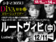 特集「ディーバ17」ロミー・シュナイダー⑪ ルートヴィヒ(中)(1980年 事実に基づく映画)