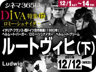 特集「ディーバ17」ロミー・シュナイダー⑫ ルートヴィヒ(下)(1980年 事実に基づく映画)