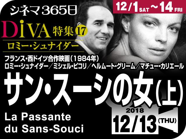 特集「ディーバ17」ロミー・シュナイダー⑬ サン・スーシの女(上)(1984年 ヒューマン映画)