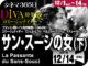 特集「ディーバ17」ロミー・シュナイダー⑭ サン・スーシの女(下)(1984年 ヒューマン映画)