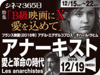 アナーキスト愛と革命の時代(2016年 社会派映画)