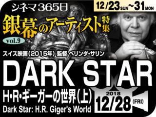 特集「銀幕のアーティスト9」⑥ DARK STAR H.R. ギーガーの世界(上)(2015年 ドキュメンタリー映画)