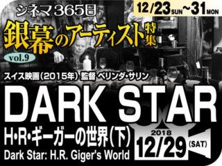 特集「銀幕のアーティスト9」⑦ DARK STAR H.R. ギーガーの世界(下)(2015年 ドキュメンタリー映画)