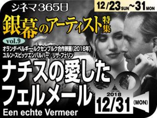 特集「銀幕のアーティスト9」⑨ ナチスの愛したフェルメール(2016年 事実に基づく映画)