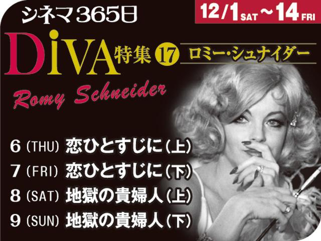 DiVA特集17 ロミー・シュナイダ