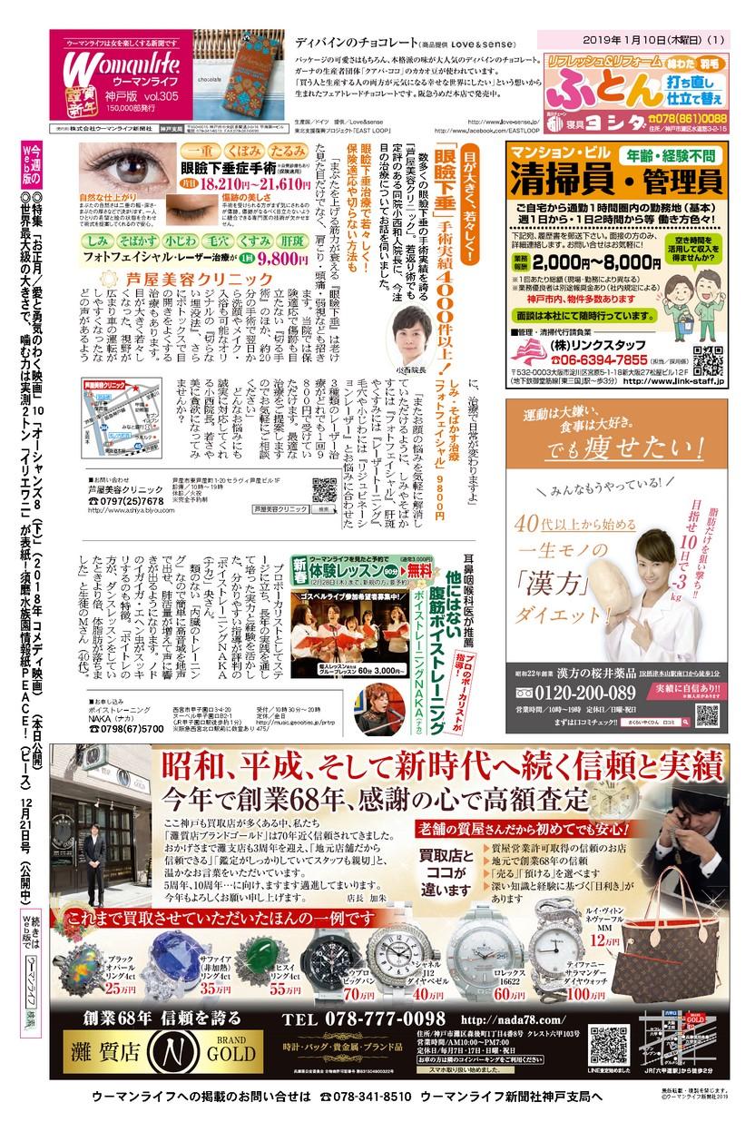 ウーマンライフ神戸版 2019年01月10日号
