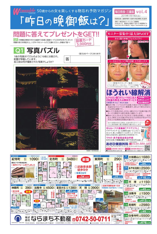 物忘れ予防マガジン 昨日の晩御飯は?毎日奈良・三重版 2019年01月19日号