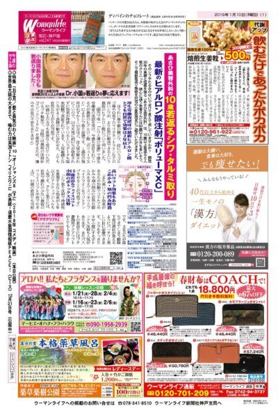 ウーマンライフ明石・神戸版 2019年01月10日号