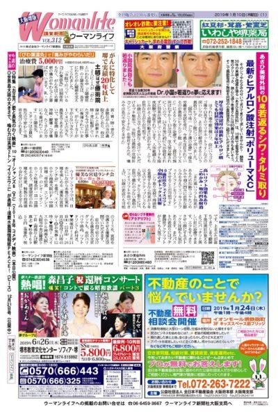 ウーマンライフ大阪堺版 2019年01月10日号